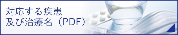対応する疾患及び治療名(PDF)
