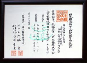 日本糖尿病学会教育施設認定施設証