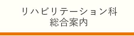 リハビリテーション科総合案内