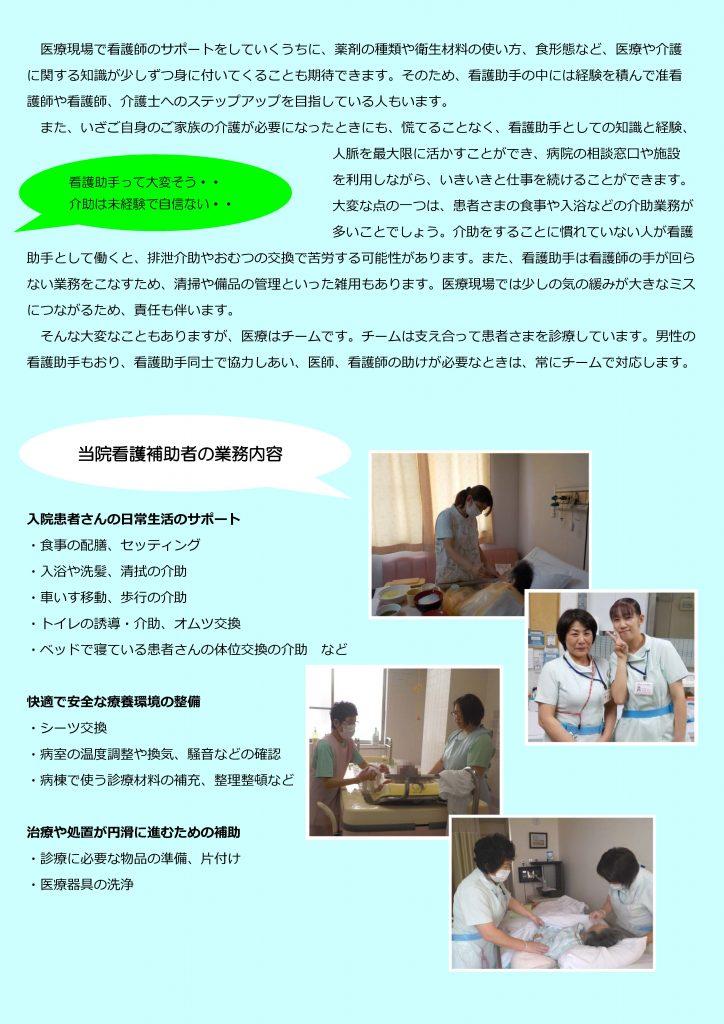 山之内病院 採用情報 看護補助者特集