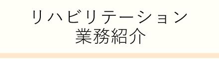 リハビリテーション業務紹介