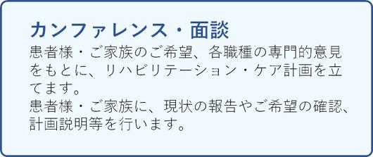 カンファレンス・面談